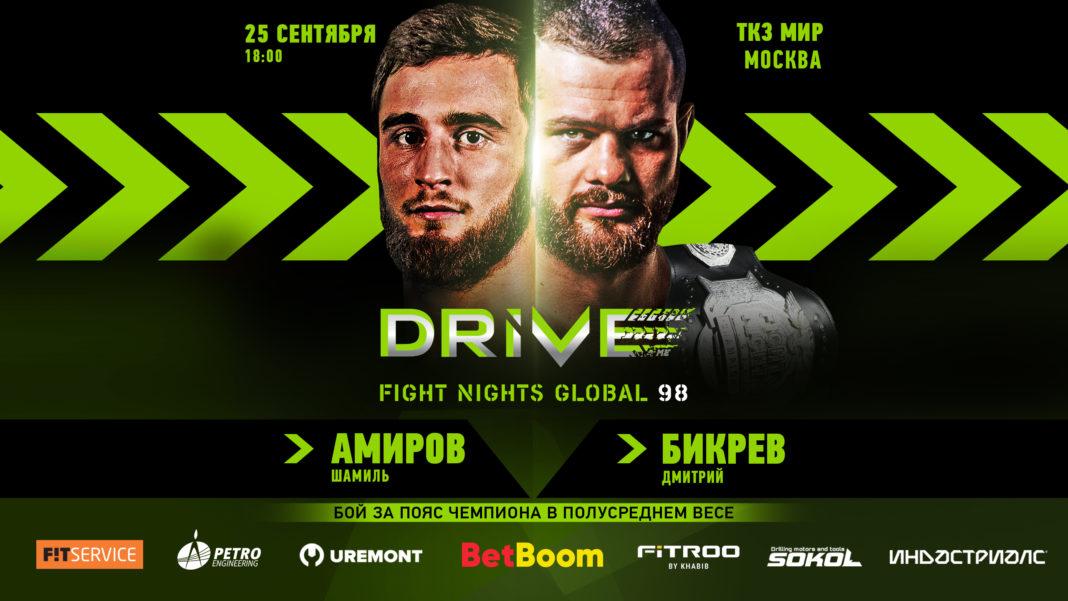 Кард турнира Fight Nights Global 98: Амиров - Бикрев
