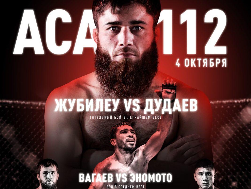 Кард турнира ACA 112: де Альмейда - Дудаев