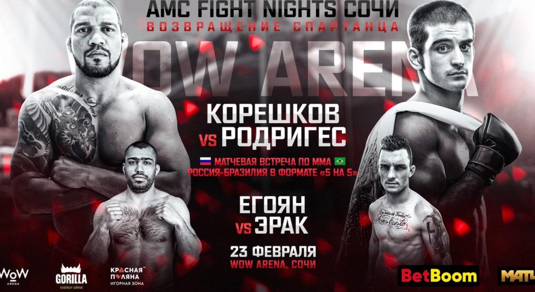 Кард турнира AMC Fight Nights: Корешков - Родригес
