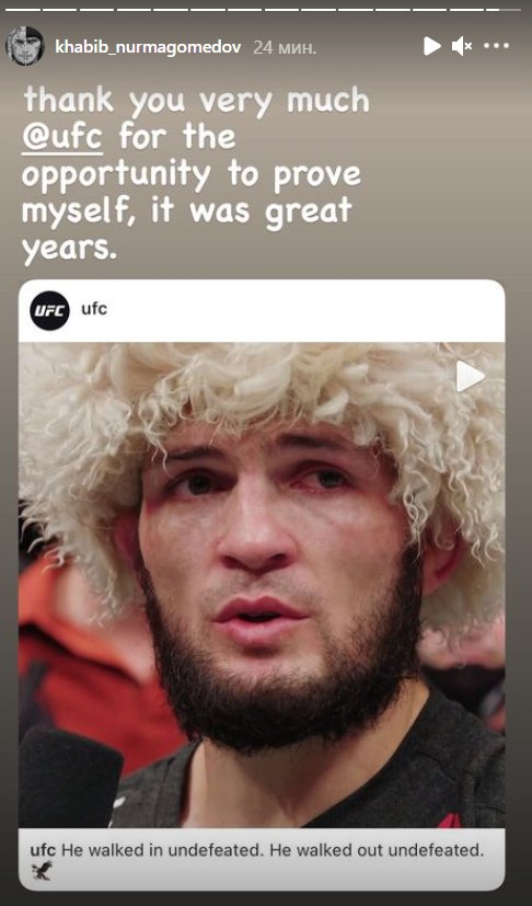 Президент UFC Дана Уайт: Хабиб Нурмагомедов официально завершил карьеру