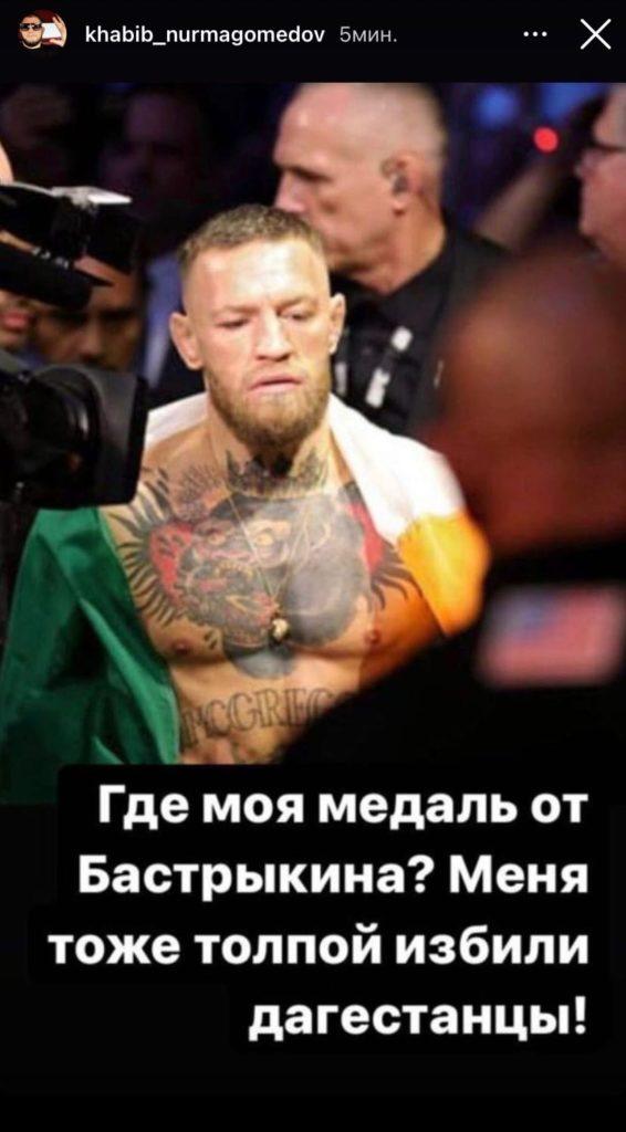 Хабиб Нурмагомедов высмеял Макгрегора, сравнив его с пострадавшим во время драки в московском метро